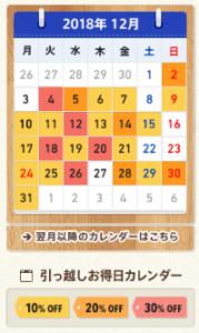 アーク引越センターの引越し日お得日カレンダー