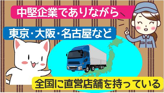 中堅企業でありながら東京・大阪・名古屋など全国に直営店舗を持っている